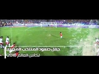 اعلان حفل حماده هلال بالامارات لصعود منتخب مصر كاس العالم 2018