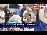 PM Modi reached the residence of late Union Minister Ananth Kumar in Bengaluru, to pay tribute