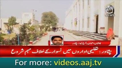 Ban on Naswar in Peshawar universities