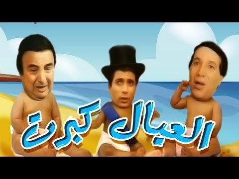 مسرحية العيال كبرت - Masrahiyat El Eyal Kebret