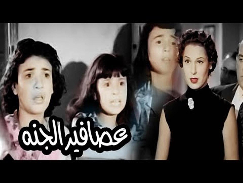 فيلم عصافير الجنه Asafeer El Ganna Movie فيديو Dailymotion