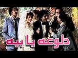 مسرحية دلوعة يا بيه - Masrahiyat Dalou3a Ya Beih