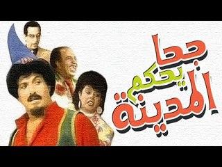 Masrahiyat Goha Yahkoum El Madina - مسرحية جحا يحكم المدينة