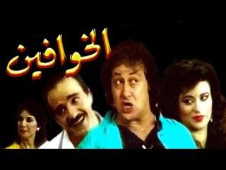 Masrahiyat El Khawafeen - مسرحية الخوافين