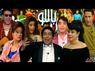 Masrahiyat Ballo - مسرحية باللو