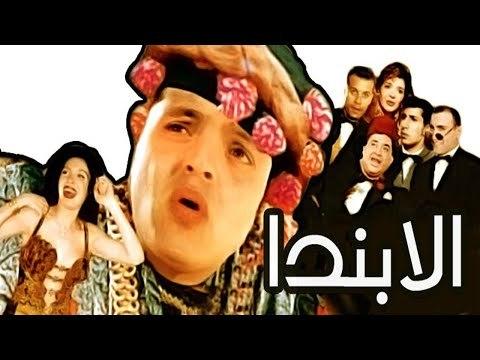 Masrahiyat Alabanda - مسرحية الابندا