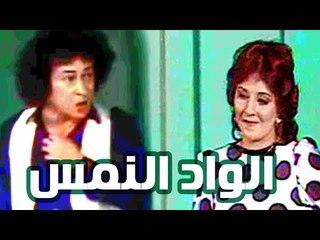 Masrahiyat El Wad El Nems - مسرحية الواد النمس