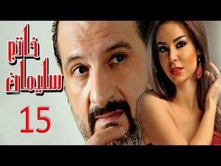 مسلسل خاتم سليمان   الحلقة الخامسة عشر