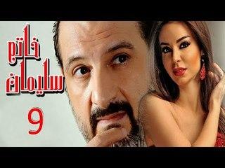 مسلسل خاتم سليمان   الحلقة التاسعة