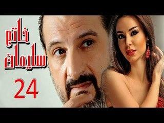 مسلسل خاتم سليمان   الحلقة الرابعة والعشرون