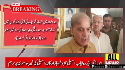 PMLN members ignoring senior leadership orders regarding Shehbaz hearings