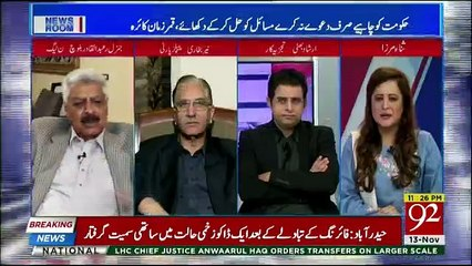 News Room on 92 News - 13th November 2018
