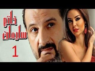مسلسل خاتم سليمان   الحلقة الأولى