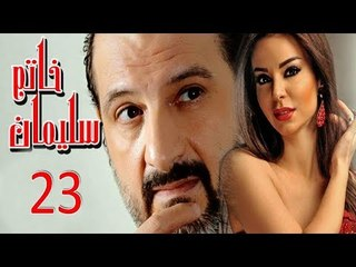 مسلسل خاتم سليمان   الحلقة الثالثة والعشرون