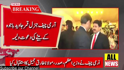 PM, President and other dignitaries attend walima reception | Ary News Headlines