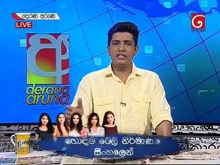Derana Aruna 14/11/2018