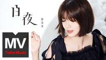 郭美美 Jocie Guo【白夜】HD 高清官方完整版 MV