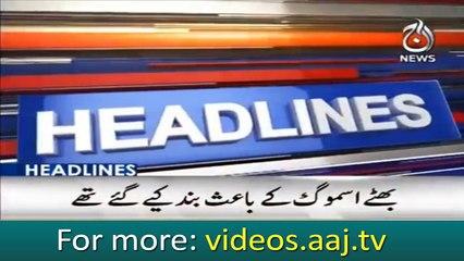 Headlines 12:00 – 14 November 2018   Aaj News