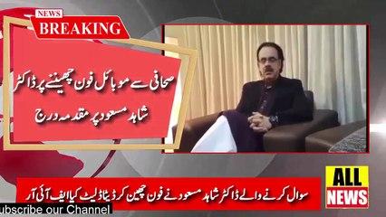 Case filed against Dr Shahid Masood | Ary News Headlines