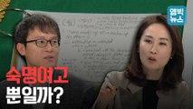 """[엠빅비디오] """"우리 내신 갖고 선생님들이 뭘 하는지 어떻게 알아요?"""""""