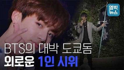 [엠빅비디오] '혐한 분위기' 일본에서 콘서트 대박난 BTS