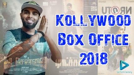 எது பெஸ்ட்? எது ஒர்ஸ்ட்? 2018 திரைப்படங்கள் | Kollywood Box Office 2018 | Vijay Immanuel