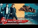 لو راجل كل غناء كريم عدوية و جيجى منير توزيع اسلام لوما 2017  حصريا على شعبيات