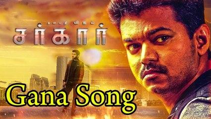 #Sarkar Gana Song | Thalapathy Vijay Fan Song