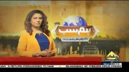 Hum Sub on Capital Tv - 14th November 2018