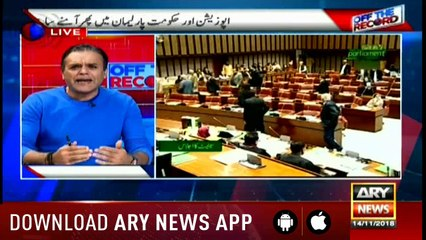 Off The Record | Kashif Abbasi | ARYNews | 14 November 2018