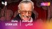 وفاة  Stan Lee عن عمر ال 95