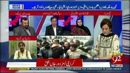 News Room on 92 News - 14th November 2018