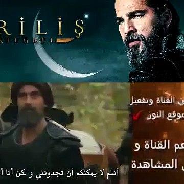 مسلسل قيامة ارطغرل الجزء الخامس الحلقة 3 مترجم للعربية
