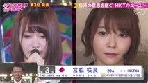 [ENG SUB] Miyawaki Sakura's Speech during 53rd Single Senbatsu Sousenkyo (Sasshi Fukuonsei Version)