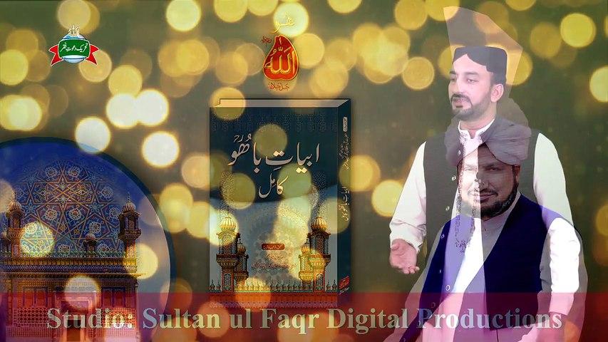 Kalam e Bahoo | Abyat e Bahoo | Her Dam Sharam De Tand Tarore | kalam sultan bahu | sultan bahu kalam in punjabi | Sultan Bahoo TV | latest punjabi kalam 2020 | TDF | Faqr | Season 197