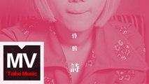 昏鴉 The Murky Crows【詩】HD 高清官方完整版 MV