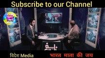 Pak media - Orya Maqbool Crying on Shahid Afridi for his Comments on Kashmir - Pak media on India latest 2018