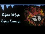 ردح مبارك مبارك عريسنا مبارك والمعزوفة 2018 ويامن ندكو مخابيل