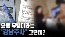 [자막뉴스] '강남 다이어트 주사?' 삭센다 불법판매 병원 적발