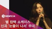 별 컴백 쇼케이스 신곡 ′눈물이 나서′ 애절한 발라드 무대