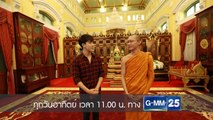 ไทยทึ่ง WOW! THAILAND อาทิตย์ที่ 18 พ.ย. นี้ 11.00 น. ทางช่อง GMM25