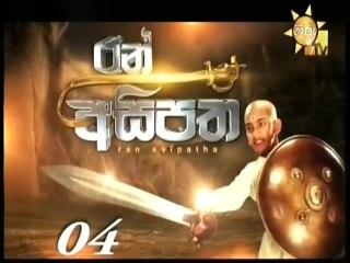 Ran Asipatha | Episode 04 - (2018-11-17)
