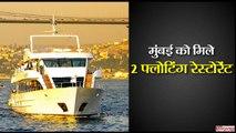 नितिन गडकरी ने मुंबई में दो फ्लोटिंग रेस्टोरेंट का उद्घाटन किया II Floating Restaurants in Mumbai