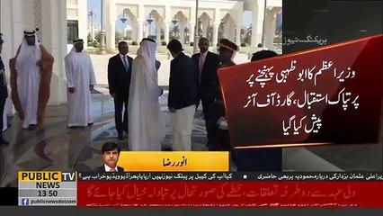 PM Imran Khan reaches in Abu Dhabi very warm welcome of PM Imran Khan