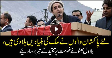 Bilawal Bhutto bashing on PTI govt