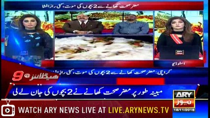 Headlines | ARYNews | 2100 | 18 November 2018