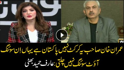 This is not cricket Mr Imran Khan: Arif Bhatti