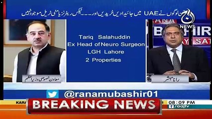 What Is Shahzad Akbar Doing In UAE.. Iftikhar Durrani Response