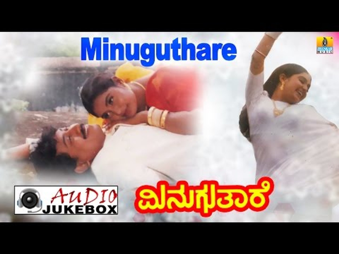 Minuguthare I Kannada Film Audio Jukebox I Kumar Govind, Shruthi I Jhankar Music