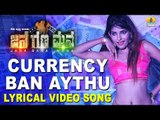 Currency Ban Aythu Lyrical Video Song - Jana Gana Mana | Ayesha Habib, Ravi Kale